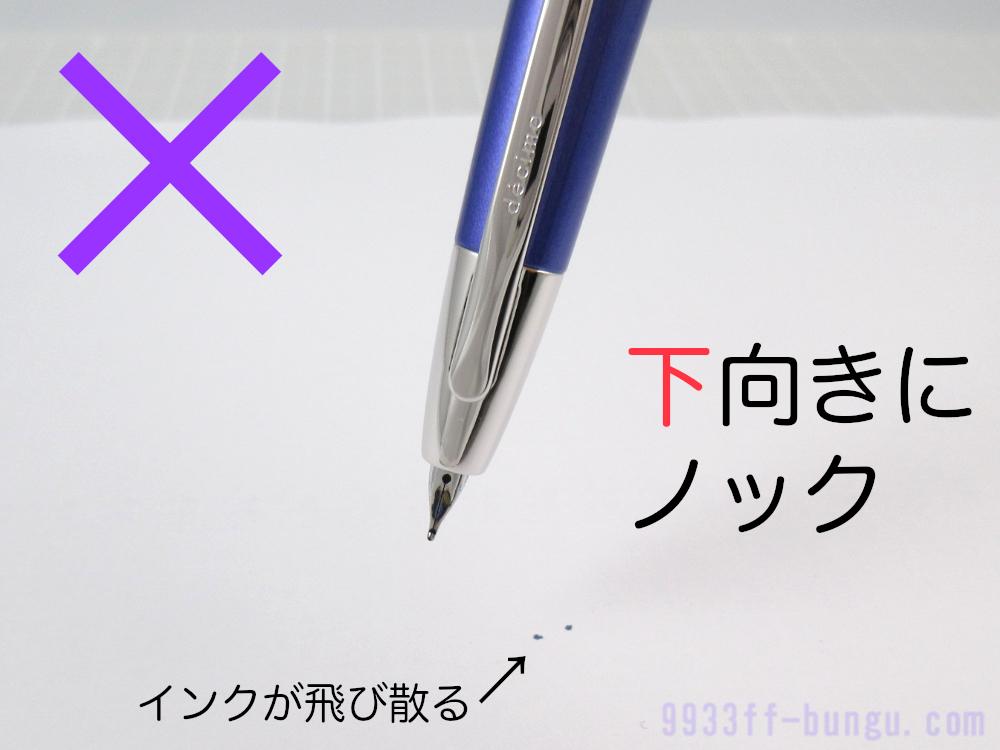 洗浄 万年筆